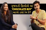 ગુજરાતી ફિલ્મોનો આ 'CHOCOLATE BOY' આટલો ડાહ્યો કેમ છે?