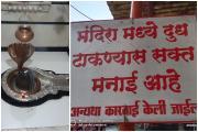 Mahashivratri 2021: આ શિવમંદિરમાં દૂધ ચડાવવા પર થશે દંડ...