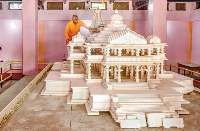 રામમંદિર