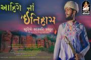 નીરવ બારોટના ગીત આહિરોનાં ઇતિહાસનું પોસ્ટર