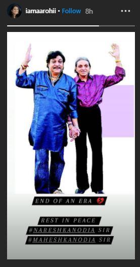 વિરલ શાહ દિગ્દર્શક વિરલ શાહે નરેશ કનોડિયાની તસવીર શૅર કરતા લખ્યું હતું કે, 'આરઆઈપી સર, ઓમ શાંતિ'.