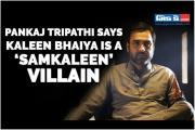 Pankaj Tripathi : મિર્ઝાપુરના કાલિન ભૈયા કહે છે ઘરમાં કોણ છે ખરું ડોન?