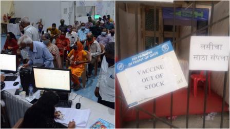 Mumbai : એકતરફ વેક્સીનેશન સેન્ટર પર ભીડ, તો બીજી તરફ વેક્સીનનો સ્ટૉક પૂરો