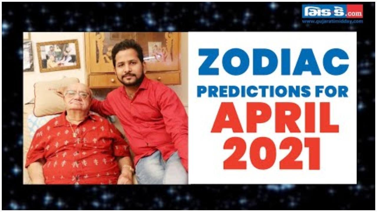 April 2021: જાણો તમારી ઝોડિયાક સાઇન અનુસાર કેવો રહેશે આ મહિનો