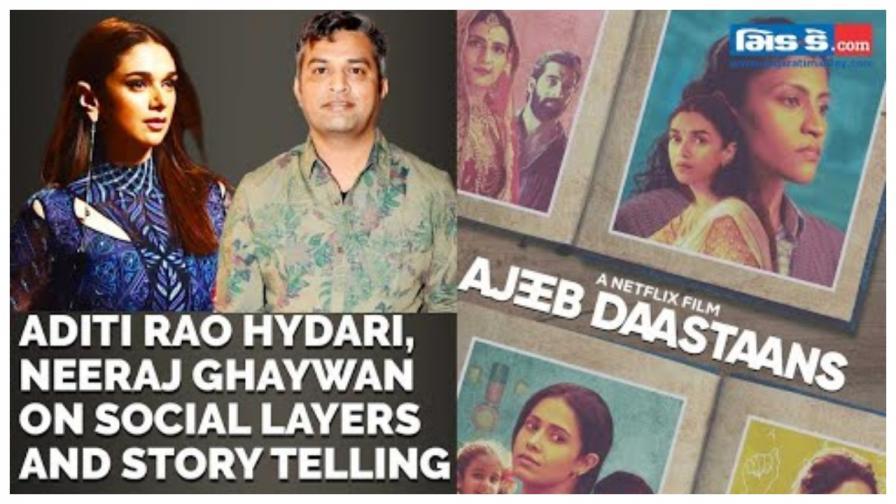 એક્ટર અદિતી રાવ હૈદરી, ડાયરેક્ટર નીરજ ઘાયવાન જણાવે છે પોતાની અજીબ દાસ્તાનની કથા