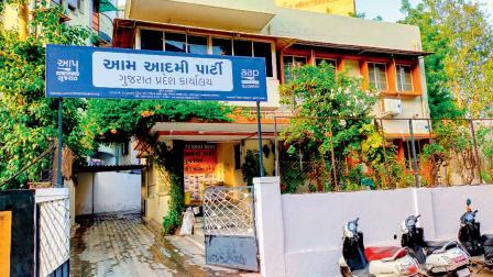 અમદાવાદમાં આમ આદમી પાર્ટીના ગુજરાત પ્રદેશના આ કાર્યાલયનું ઉદ્ઘાટન સોમવારે અરવિંદ કેજરીવાલ કરશે.