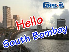 Hello South Bombay : મિડ-ડે પીરસશે હવે ખાસ દક્ષિણ મુંબઈના સમાચાર